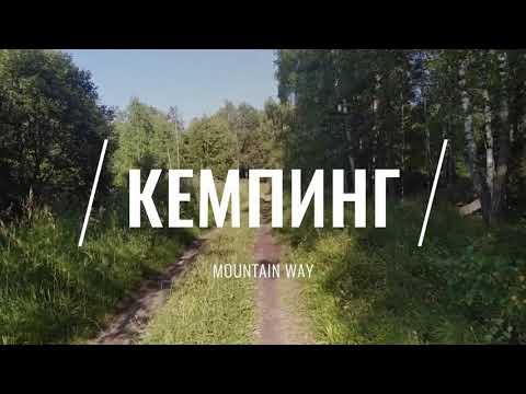 Обзор кемпинга в Суворове